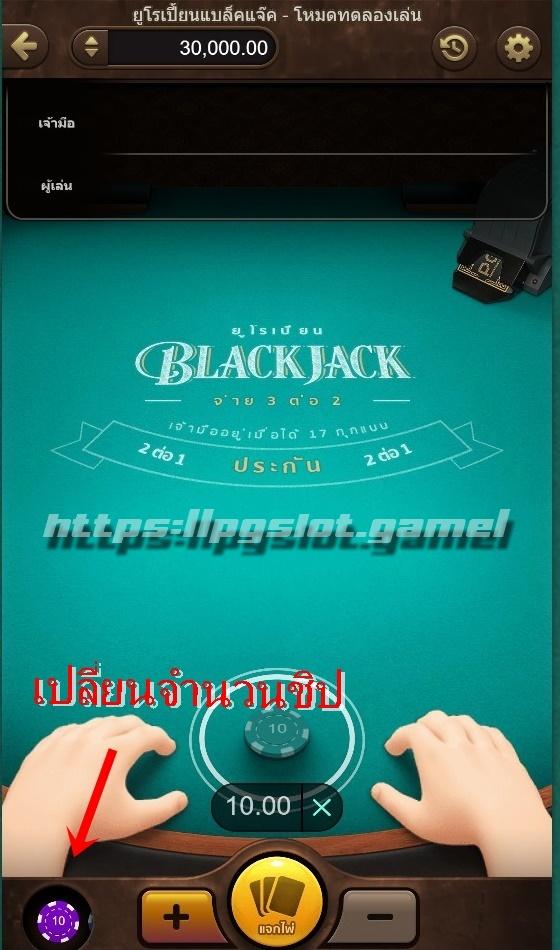 วิธีเล่น เกมไพ่แบล็คแจ็คออนไลน์ PG SLOT