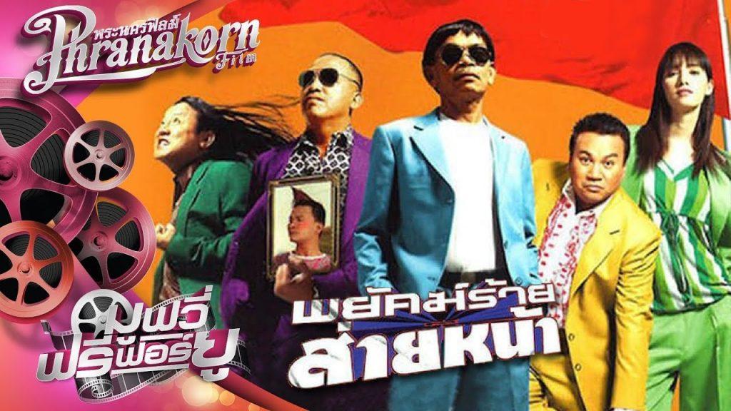 หนังตลก หนังไทยน่าดู